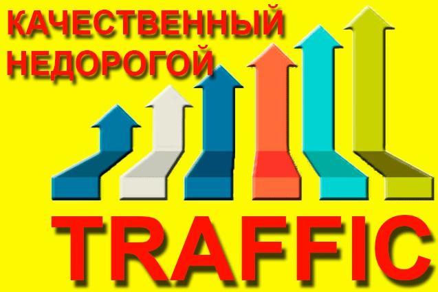 ГЕНЕРАТОР ТРАФИКА — 30 мощных способов получить на сайт неограниченное число посетителей
