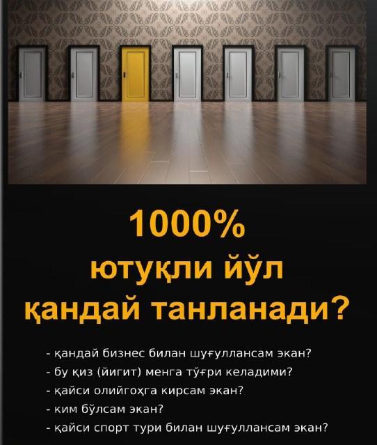 «1000% ютуқли йўл қандай танланади?»