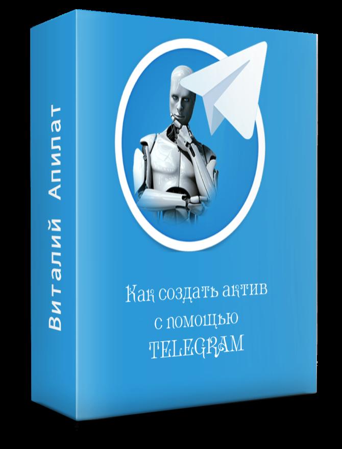 """Права перепродажи """"Как создать актив с помощью Telegram"""""""