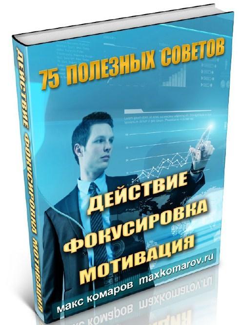 75 Полезных Советов -  Действие, Фокусировка, Мотивация