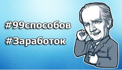 Матвей Северянин Способы 99 способов как заработать 101 108 рублей