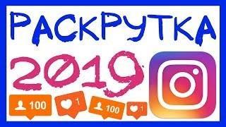 Раскрутка в Instagram с нуля (2019)