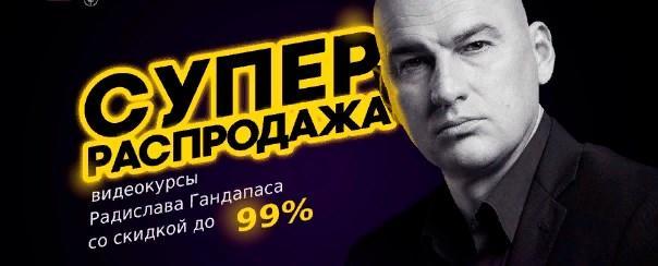 Супер распродажа курсов Радислава Гандапаса. Пакет «Платинум» (2019)