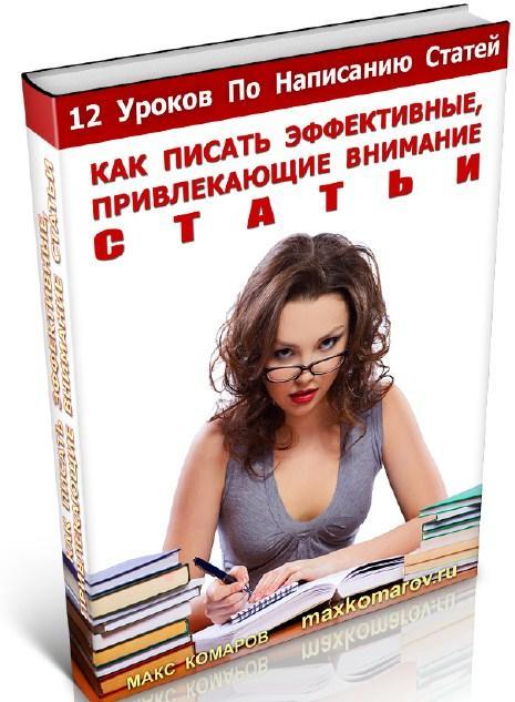 """Макс Комаров """"12 уроков по написанию статей"""""""