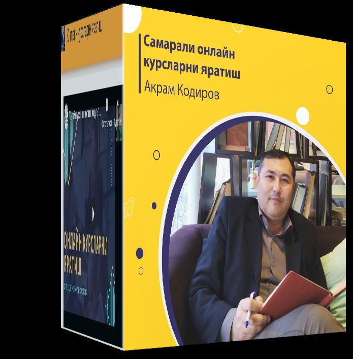 Самарали онлайн курсларни яратиш (мини курс)