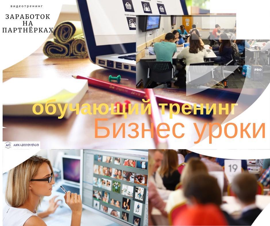 Бизнес на партнерских программах 2