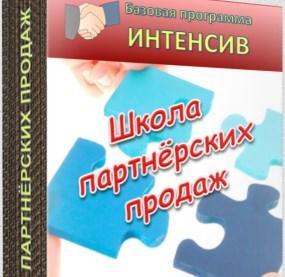 """Основной курс """"Школа партнёрских продаж"""""""