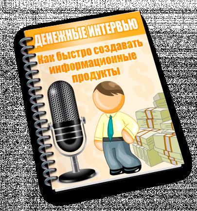 """""""Денежные Интервью"""" + Права Перепродажи"""