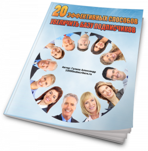 20 Способов Увеличить Базу Подписчиков + Права Перепродажи