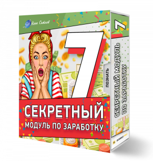 Секретный модуль по заработку №7 + Права перепродажи